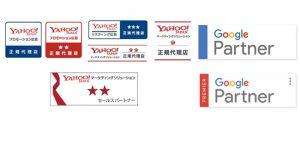 Yahoo!とGoogleの広告代理店認定マーク
