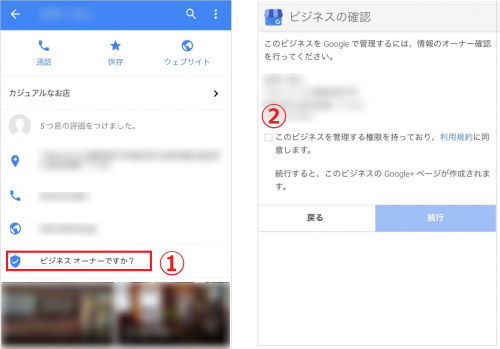 Googleマイビジネス確認画面