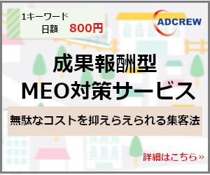 成果報酬型MEO対策サービスのLPにリンクさせたバナー