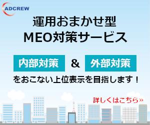 固定報酬型MEO対策サービスのLPへのリンクバナー
