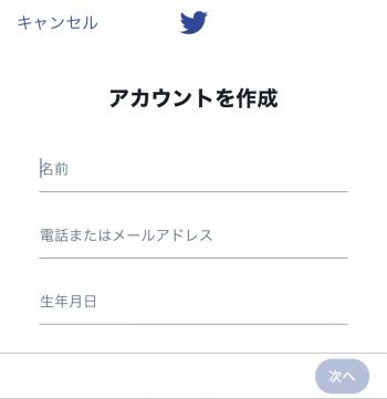 ツイッターのアカウント作成画面キャプチャ