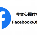 Facebookとは?登録方法や使い方について紹介します!