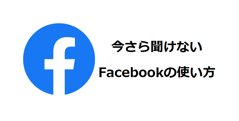 Facebook記事トップ画像