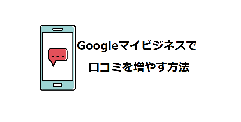 Googleマイビジネスで口コミを増やす方法_記事トップ画像