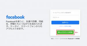 Facebook_登録画面キャプチャ