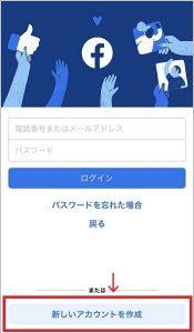 Facebookスマホ登録画面