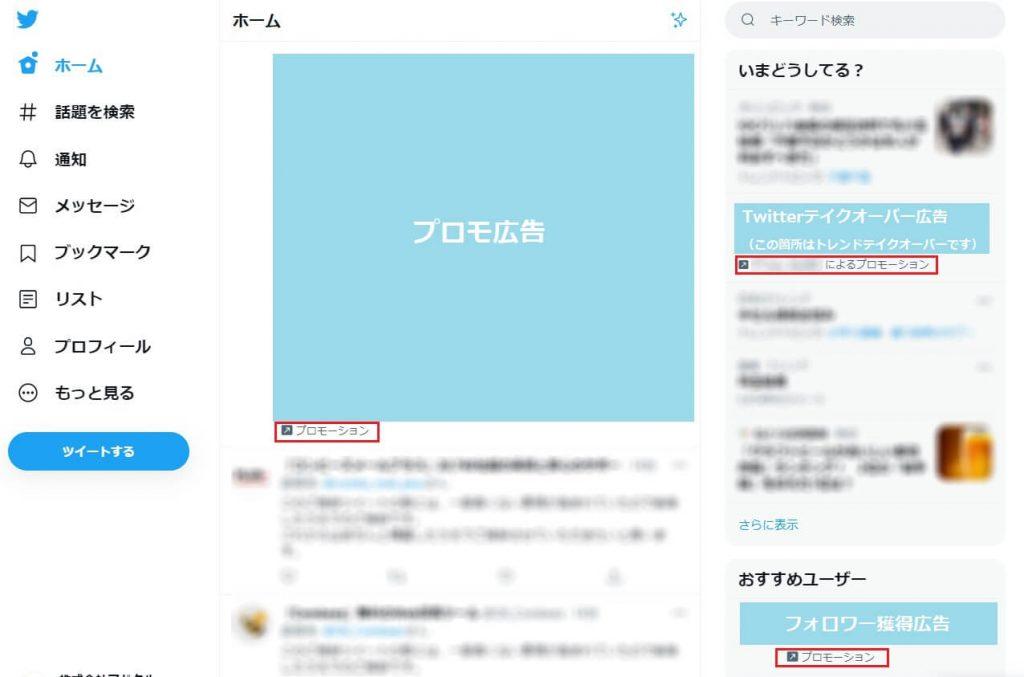 twitter広告の掲載位置を説明する画像