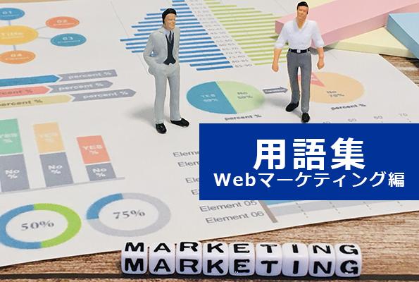 Webマーケティング用語集記事ページのトップ画像